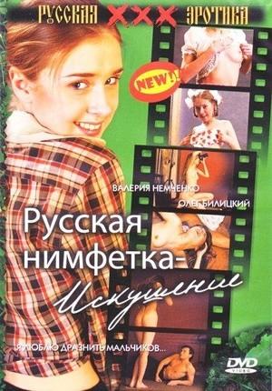 Porn Film Online - Russian Nymphet - Watching Free!