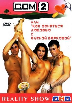 Порно беркова 2